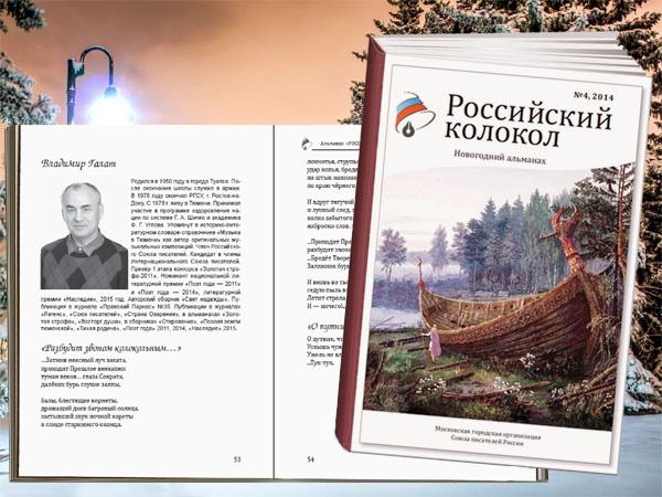 Мои стихи в новогоднем выпуске «Российского колокола»